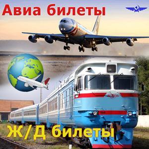 Авиа- и ж/д билеты Красного Ткача