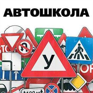Автошколы Красного Ткача