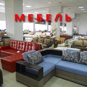 Магазины мебели Красного Ткача