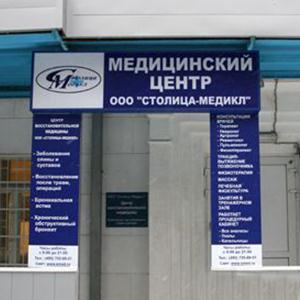 Медицинские центры Красного Ткача