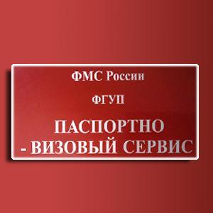 Паспортно-визовые службы Красного Ткача