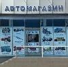 Автомагазины в Красном Ткаче