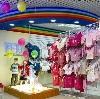 Детские магазины в Красном Ткаче