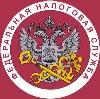 Налоговые инспекции, службы в Красном Ткаче